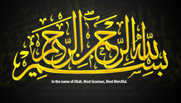 Bismillah Wallpaper vzntm20copy - Islamic Competition ~January 2013~